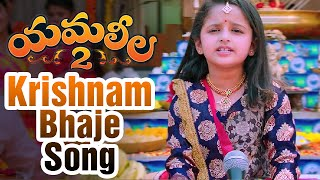 Yamaleela 2 Songs | Krishnam Bhaje Song Trailer | KV Satish | Mohan Babu | Sada