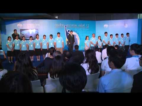 "KTB ""กรุงไทยยุววาณิช"" ปีที่ 12"