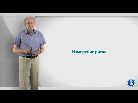Курс лекций «Управление личными финансами». Лекция 7: Измерение риска