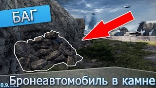 Баг #70 - Бронеавтомобиль в камне в режиме Конвой