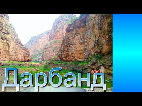 Потрясающая природа Узбекистана.  Дорога в в ущелье Дербентское ущелье (Дарбанд)