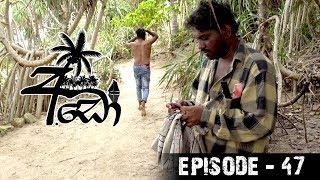අඩෝ - Ado | Episode - 47 | Sirasa TV Thumbnail