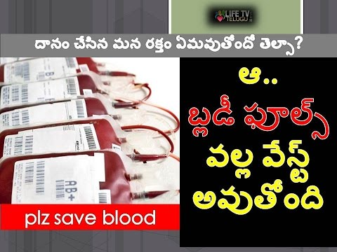 Shocking || Donated blood going waste || Lifetv telugu
