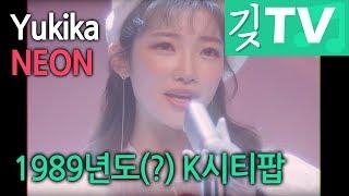 [깆TV] Yukika 유키카 - NEON 네온 리뷰 (1989(?)년의 K-시티팝) MV Review Reaction