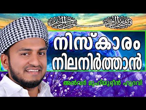 നിസ്കാരം നിലനിർത്താനുള്ള വഴികൾ...  Islamic Speech In Malayalam | Anwar Muhiyudheen Hudavi New 2014
