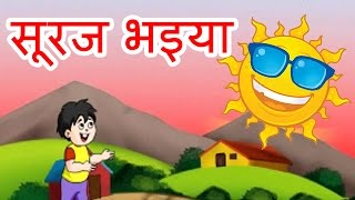 Suraj Bhaiya - Hindi Poems for Nursery