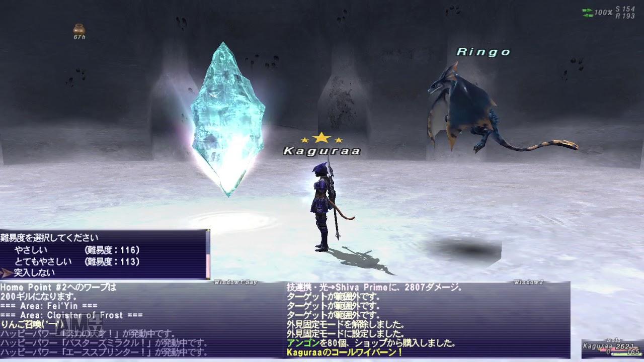 【FF11】召喚獣7種とてむずソロ詰め合わせ【竜騎士】