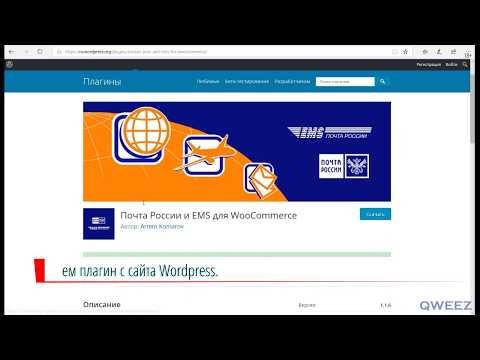 """Добавим способ доставки """"Почта России"""" в Woocommerce."""