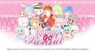 【12人】 Merry Go Round(회전목마) ✦Wo…