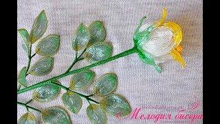 БОКАЛОВИДНАЯ РОЗА из БИСЕРА, урок 2 - Цветок розы и сборка композиции