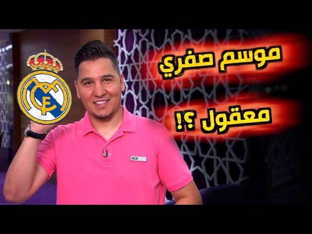 3 شروط أمام ريال مدريد تضمن له ألقاب هذا الموسم