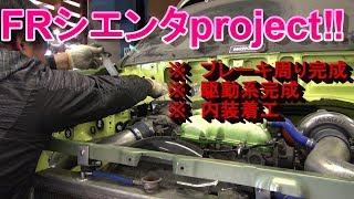 SR20搭載シエンタ制作日記㉔
