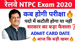 Railway NTPC, Group -D Exam date 2020 | RRB exam latest news 2020 | Railway admit card date | rrb