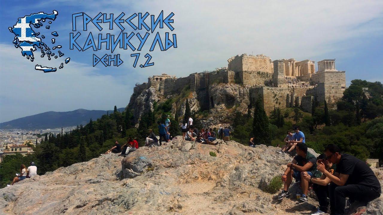 Один день в Афинах ч.2 Ареопаг, национальный парк, холм Ликавитос, Монастираки и подведение итогов