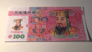 $100 Chinese Hell Bank Note