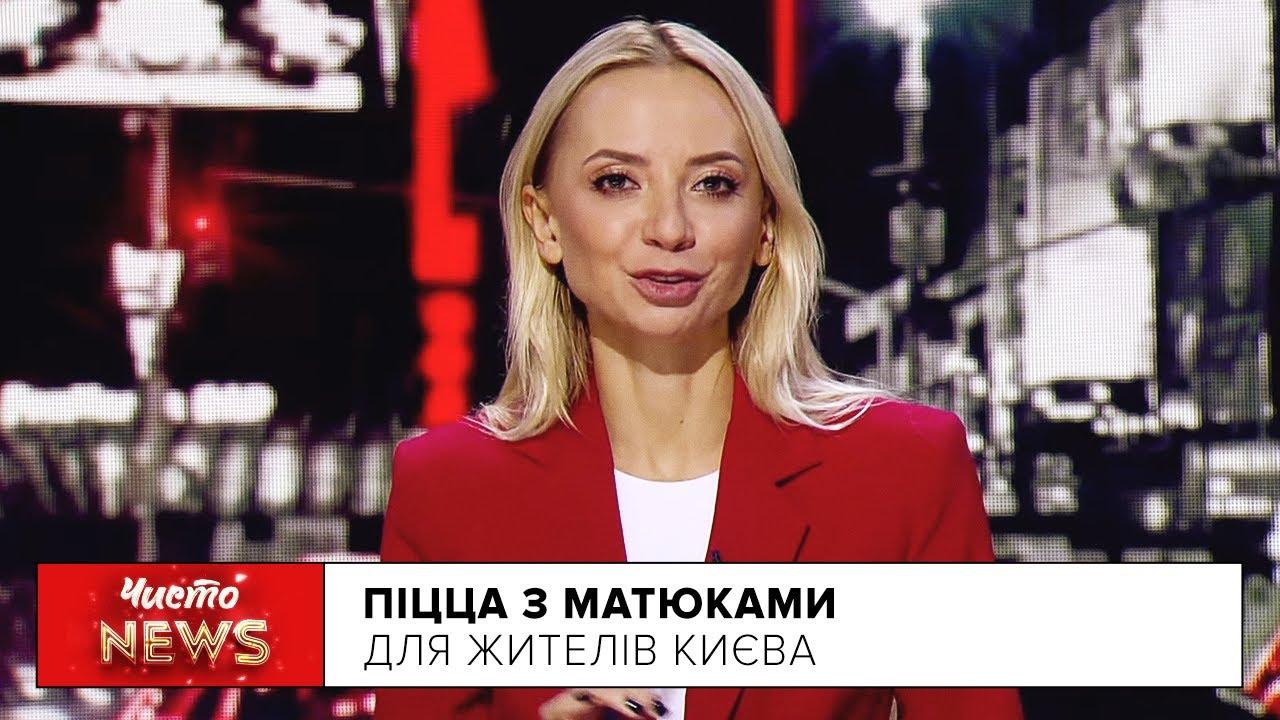 Новий ЧистоNews від 6.11.2020 Депутати Лерос та Юрчено побилися в кулуарах Верховної Ради
