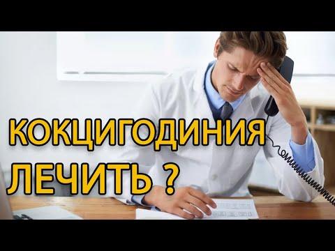 Кокцигодиния (боль в копчике)
