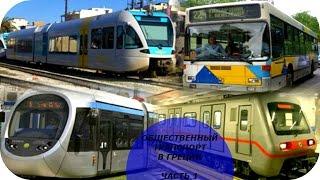 видео Билеты на автобусы в Афины