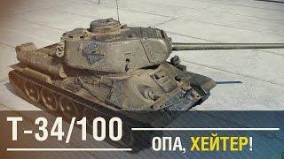 Т-34/100 - Опа, хейтер!