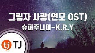 [TJ노래방 / 멜로디제거] 그림자사랑 - 슈퍼주니어-K.R.Y / TJ Karaoke