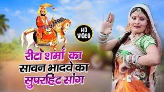 इस सावन भादवे में रीटा शर्मा का रामदेवजी सांग पुरे राजस्थान में तहलका मचा देगा