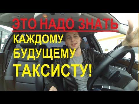 в каком такси работать в москве двухэтажный