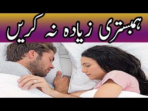 Suhagraat   shadi ki pehli raat  kitni bar sex karen   Hambistri ziadah na karen in urdu hindi thumbnail