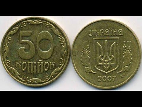 Сколько стоит 25 копеек 2007 года украина цена 2 рубля 2009 года цена немагнитная