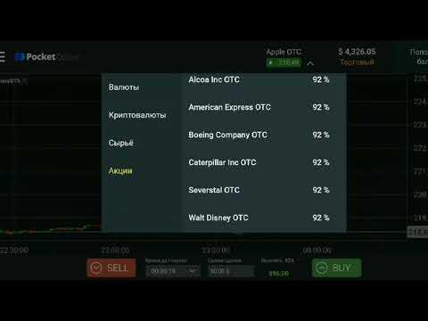Торговля на акции APPLE и FACEBOOK +500$ за 20 минут| Бинарные опционы|PocketOption