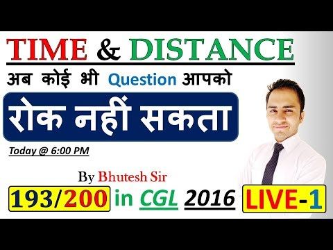 Time and Distance || LIVE SESSION || for SSC CGL, Bank po and all competitive exams