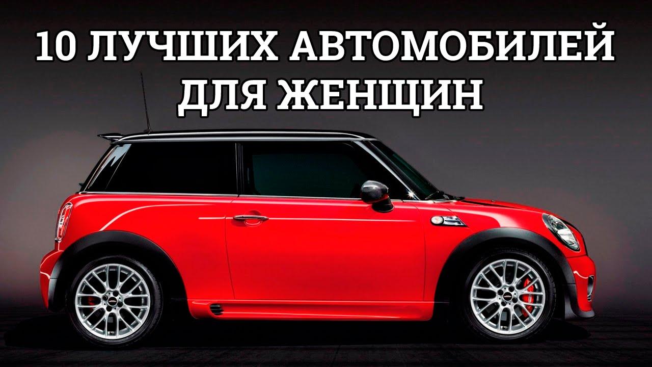Лучшие модели машин для девушек