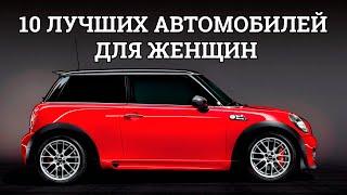 видео Женский автомобиль