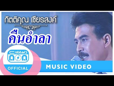 คืนอำลา - กุ้ง กิตติคุณ เชียรสงค์ [Official Music Video]