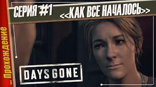 НАЧАЛО — Days Gone  Прохождение 1