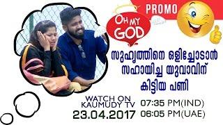 Oh My God | EP 35 Promo | Kaumudy TV