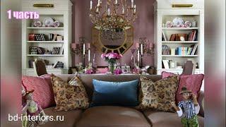 РУМ ТУР | ROOM TOUR | Супер квартира Ар-деко в Москве. 1 часть. Дизайнер Борис Дмитриев.
