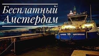 видео Что посмотреть в Амстердаме за 4 дня