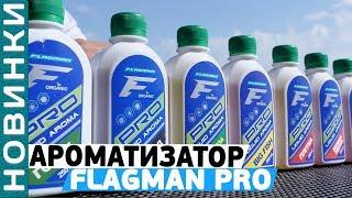 Ароматизаторы Flagman Pro! Обзор всесезонных ликвидов!