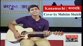 Mahtim Shakib   কানামাছি   Kanamachi cover by Mathim Shakib   Somoy TV Live