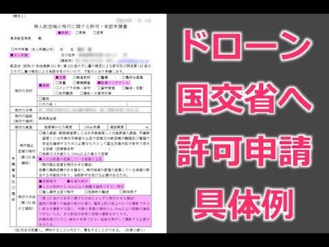ドローン許可承認申請方法posted by Odisejusz