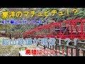 浪漫たっぷり天空の城、予讃線で別子銅山を見に行く【ゆっくり実況西日本横断の旅#13】