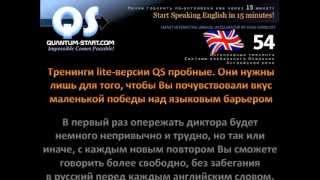 Тренинги Английской речи QUANTUM START - Выпуск 3