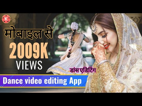 music video editing kaise kare / music editor app / music editing software
