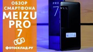 Meizu Pro 7  обзор от Фотосклад.ру