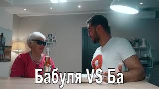 Бабуля vs Ба. #БогомоловыВделе