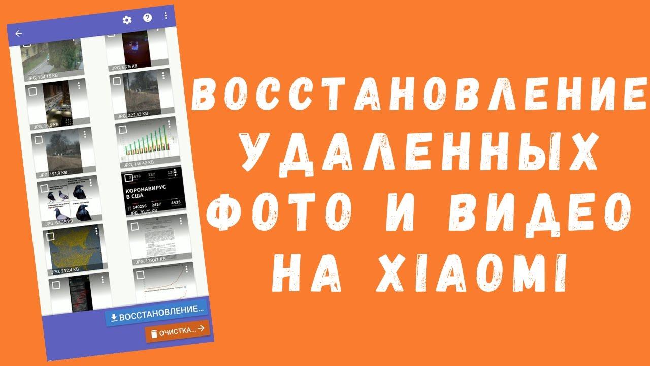Как восстановить удаленное фото и видео на Xiaomi БЕЗ ROOT