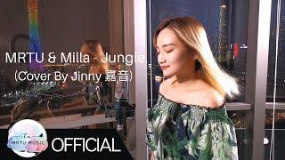MRTU & Milla - JUNGLE (Cover By Jinny 嘉音)