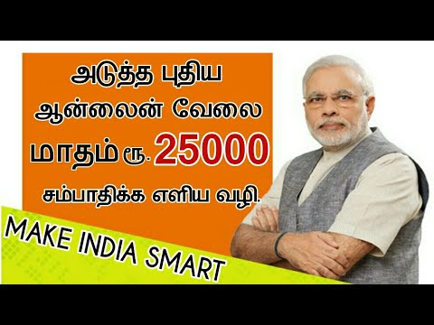 Online Job 2 | Without Investment in India | Best Online Job - Tamil | தமிழ்
