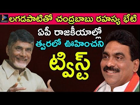 New Twist in AP Politics | Lagadapati Rajagopal Meet AP CM Chandrababu Naidu | YS Jagan | TFC NEWS
