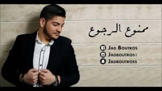 Mamnou3 ll rjou3 ممنوع الرجوع 2017